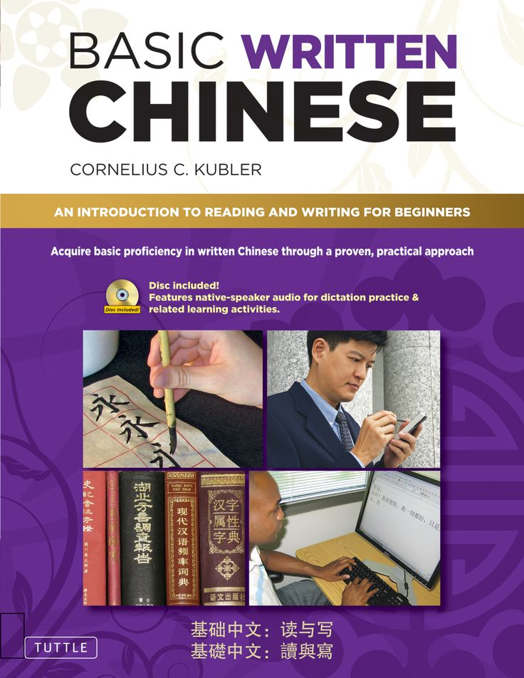 Along with its sister book Basic Spoken Chinese and their accompanying workbooks, Basic Written Chinese offers a complete introductory course to the written Chinese language. As a native English speaker, working hard to learn Chinese characters is not enough; you have to work smart in order to learn this very different language efficiently.