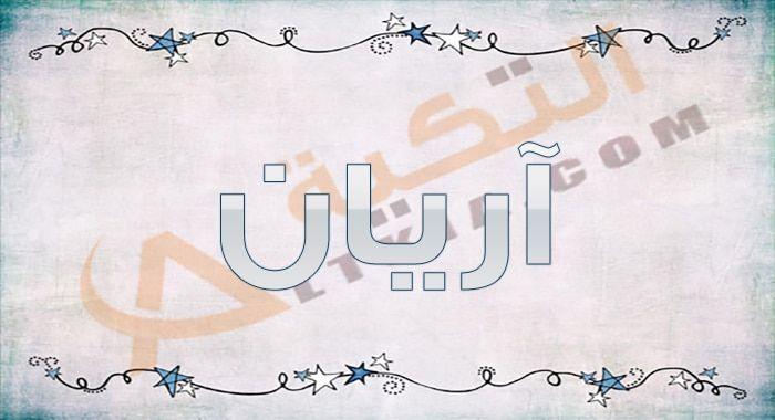 معنى اسم آريان في اللغة العربية والمعجم الوسيط فهو من المؤكد أن له معاني قيمة والتي سيتم توضيحها بشكل مفصل في هذا المقال حكم الش Arabic Calligraphy Art Prints