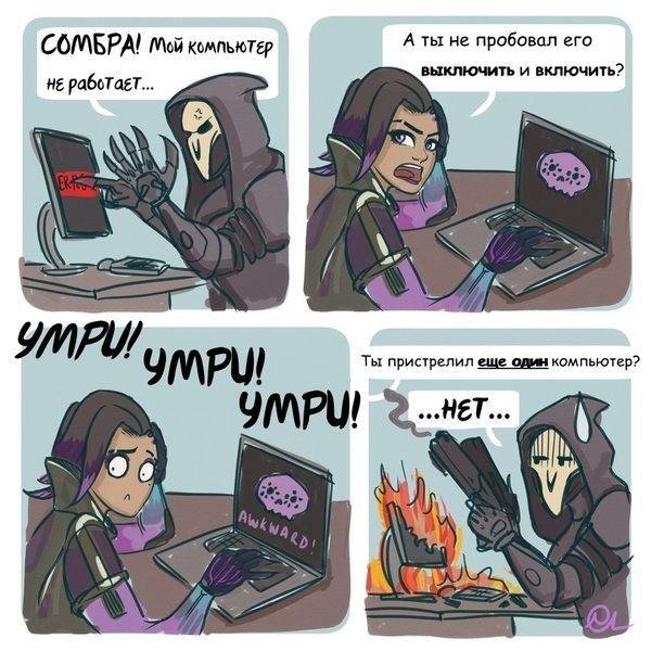 Трудности Жнеца с ПК overwatch, Reaper, Sombra, ПК