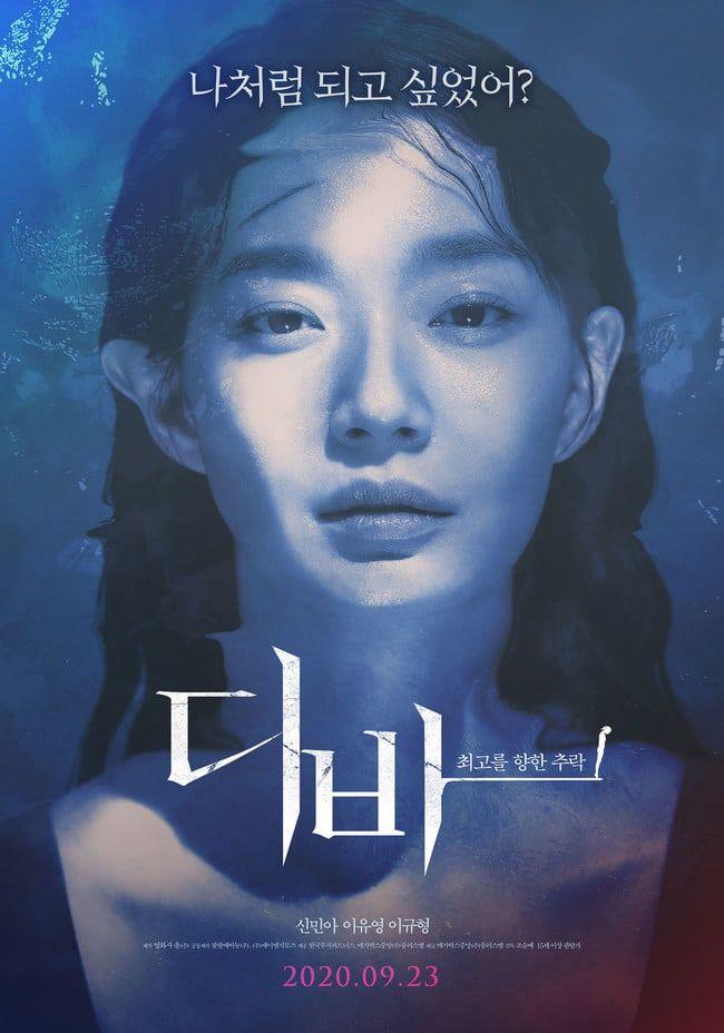Film Mendatang Shin Min Ah Diva Meluncurkan Poster Karakter Untuk Pemeran Utama Film Diva Poster