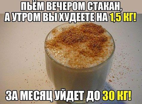 Ну, не знаю, но на всякий случай сохраню: чудо напиток ПЬЁМ ВЕЧЕРОМ СТАКАН, А УТРОМ ВЫ ХУДЕЕ НА 1,5 КГ. ЗА МЕСЯЦ УЙДЕТ ДО 30 КГ! Все кто страдает от лишних кило, советую этот чудо напиток! За день вполне можно похудеть от 1кг до 1,5кг!!! Лично я похудела на 30 кг за месяц! Хотя для этого ничего особого не делала, просто пила вечером этот напиток.  - корень имбиря - 1 штука длиной 10 см - красные яблоки - 10-12 штук - цедра и сок 2-х лимонов - натуральный мед по вашему вкусу - 1-2 палочки…