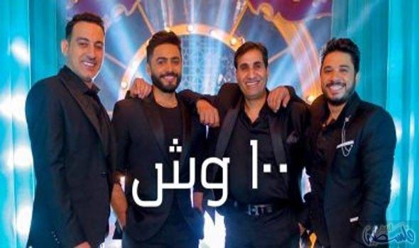 تامر حسني يطرح كليب 100 وش مع نجوم الأغنية الشعبية Youtube Person Music