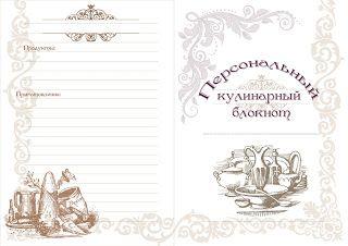 ☼ Diary of my fantasy: Странички для блокнотов