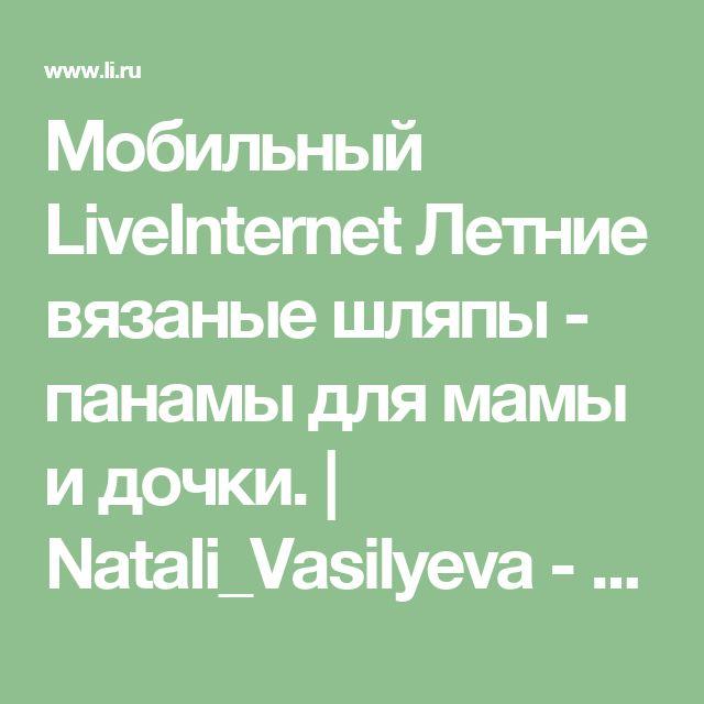 Мобильный LiveInternet Летние вязаные шляпы - панамы для мамы и дочки. | Natali_Vasilyeva - Дневник Natali_Vasilyeva |