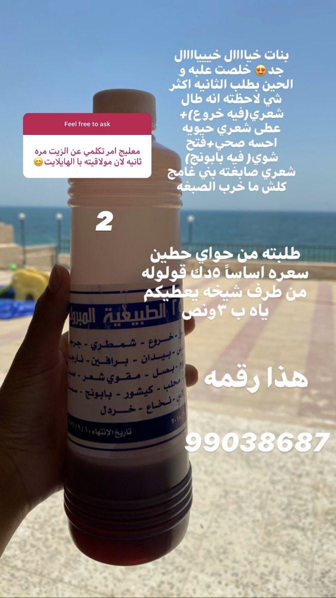 Pin By Ghezlan On Self Care Drink Bottles Vitamin Water Bottle Vitamin Water
