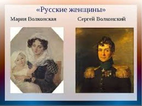 МАРИЯ ВОЛКОНСКАЯ ПОЭМА НЕКРАСОВ NEKRASOV BIG POEM Maria Volkonskaya