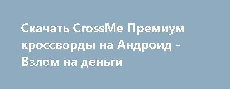 Скачать CrossMe Премиум кроссворды на Андроид - Взлом на деньги http://droider-best.ru/logic_game/431-skachat-crossme-premium-krossvordy-na-android-vzlom-na-dengi.html
