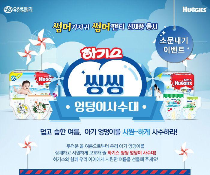 하기스 씽씽 엉덩이 사수대 소문내기 이벤트…