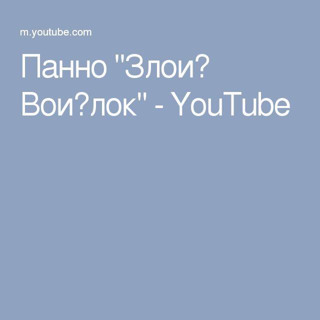 """Панно """"Злой Войлок"""" - YouTube"""