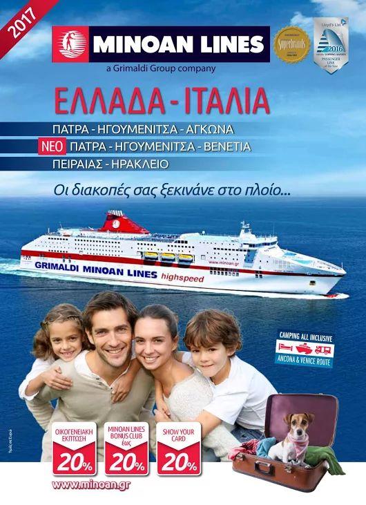 Greek Brochure 2017