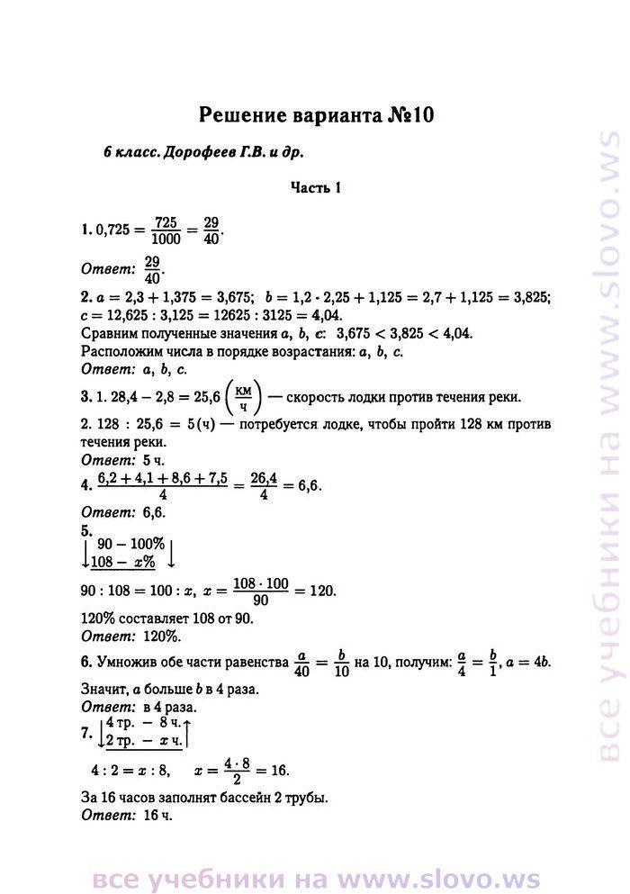 гдз по математике 5-6 классов