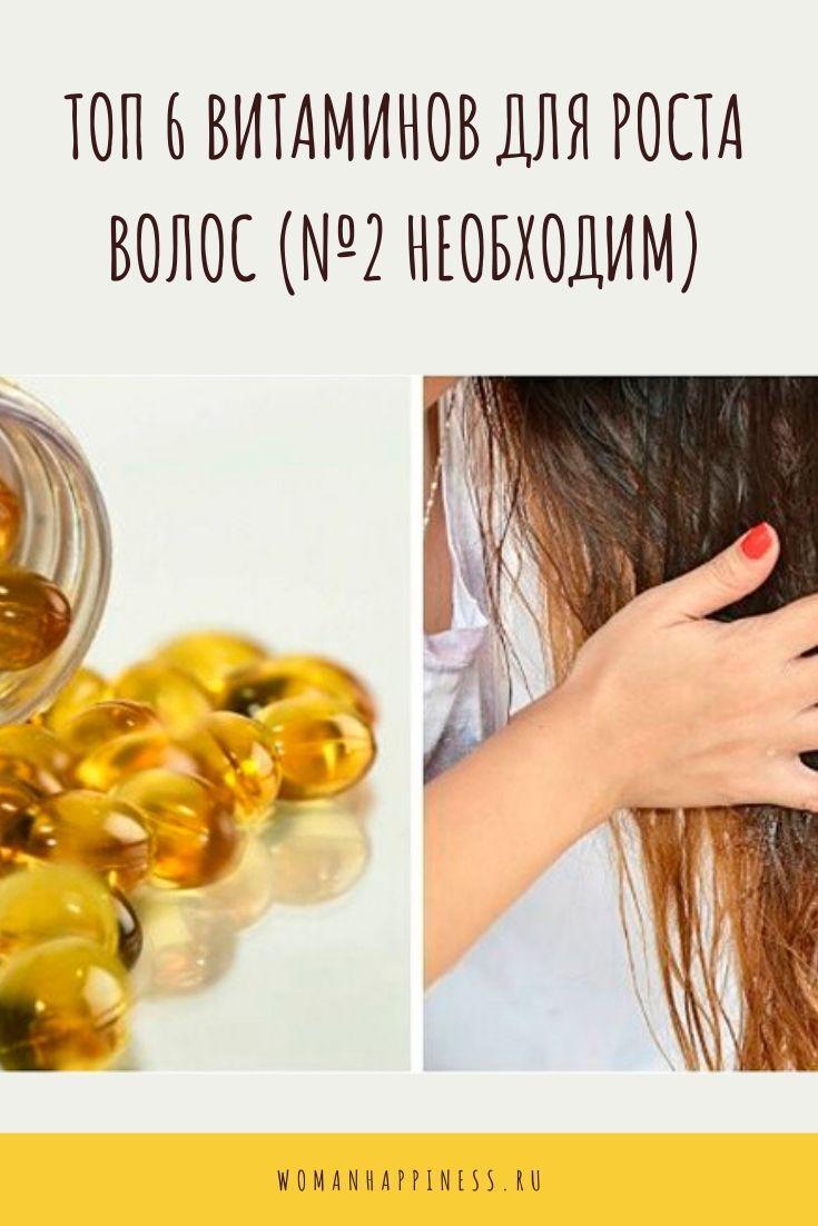Top 6 Vitaminov Dlya Rosta Volos 2 Neobhodim Light Makeup Hair Beauty Volos