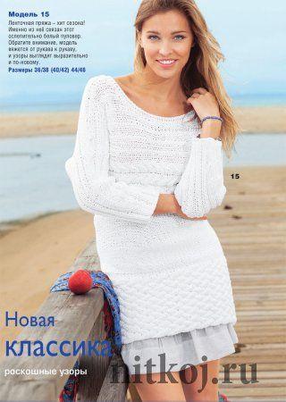 Белый пуловер, связанный впоперек