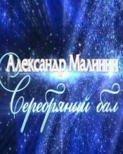 Описание: Метелью начнется концерт Александра Малинина. Из снега над сценой возникнут проекции куполов церквей и силуэты усадеб, дам в вечерних туалетах и мужчин в офицерской форме…