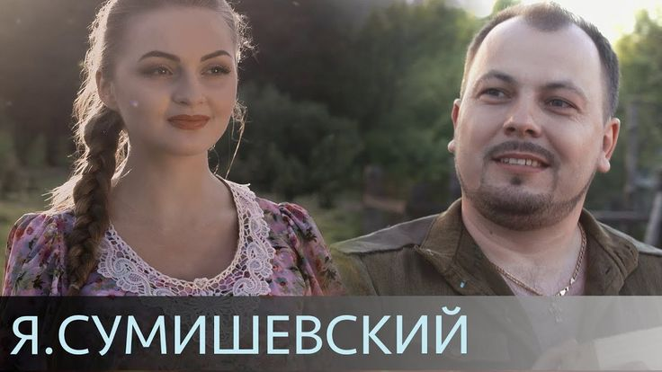 """Я. Сумишевский - """"Любовь"""" (официальное видео)"""