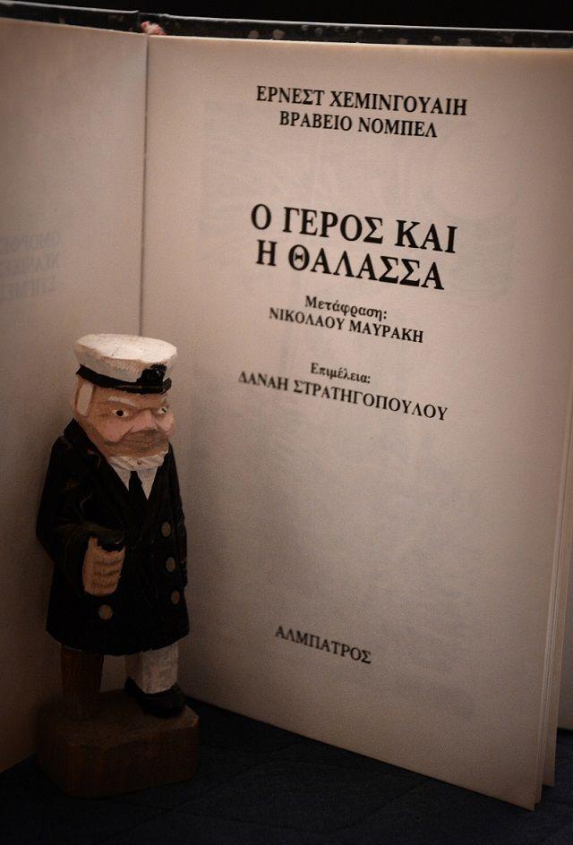 Σελιδοδείκτης: Ο γέρος Και η θάλασσα, του Έρνεστ Χέμινγουεϊ - Επιλογή: Σοφία Γκορτζή - Φωτογραφίες: Σοφια Γκορτζή