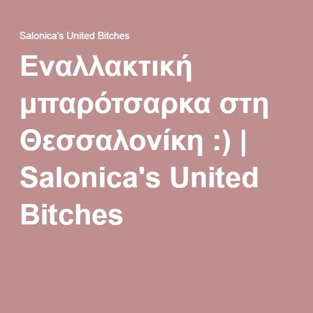 Εναλλακτική μπαρότσαρκα στη Θεσσαλονίκη :) | Salonica's United Bitches