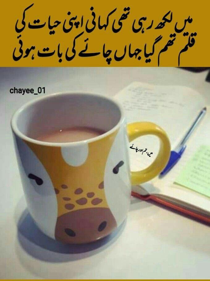 Sk Baloch Tea Lover Flavored Tea My Tea