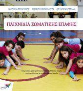 Εξώφυλλο του:  Παιχνίδια σωματικής επαφής