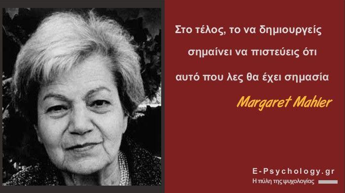 #mahler #e-psychology.gr #psychology Ουγγρικής καταγωγής γιατρός και ψυχίατρος που εστίασε το ερευνητικό της ενδιαφέρον στις διαδικασίες της κανονικής ανάπτυξης του παιδιού. Είναι ιδιαίτερα γνωστή για τον κεντρικό ρόλο που έπαιξε στο πεδίο της ψυχανάλυσης και για την ανάπτυξη της θεωρίας του χωρισμού και της εξατομίκευσης.