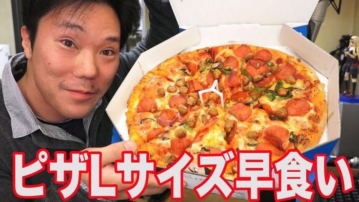 【大食い】ドミノ・ピザのLサイズを早食い!打倒カネキンフィットネス!