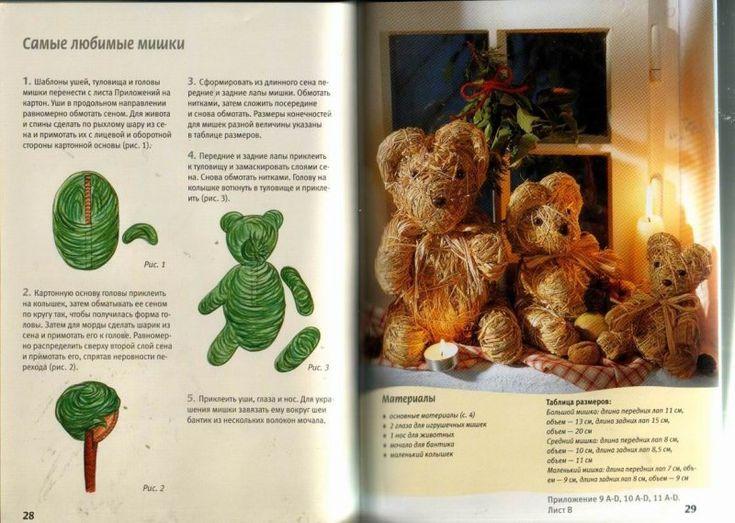 Как сделать игрушки из сена / Мастер-класс