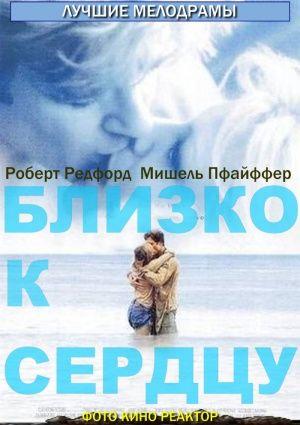 Близко к сердцу / Up Close & Personal (1996) мелодрама Роберт Редфорд, Мишель Пфайффер, смотреть онлайн 90х