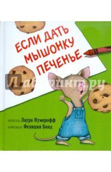 Лаура Нумерофф - Если дать мышонку печенье обложка книги