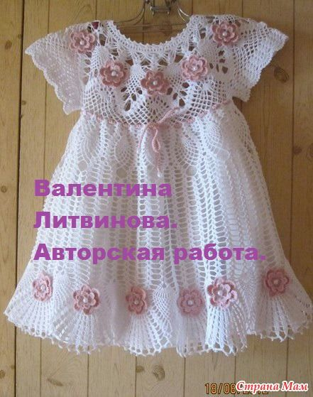 Valentina Litvinova. Dress. - Knitting for children - Home Moms