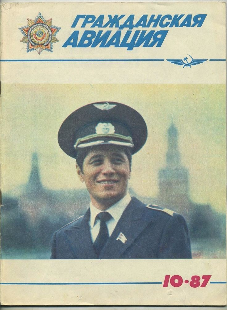 air plane airport magazine soviet AEROFLOT Airlines USSR Russia NORTH helicopter