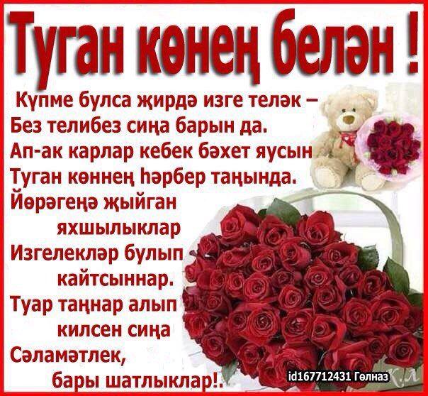 Поздравительная открытка на татарском языке с рождением, своими руками
