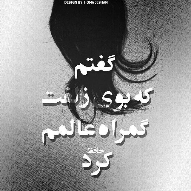 حافظ ●  #حافظ #design #designer #graphic #graphicdesign #edit