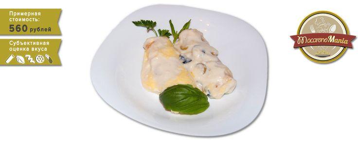 Каннеллони под соусом бешамель с перцем