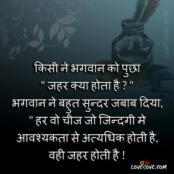 363 Best Images About Quotes In Hindi On Pinterest