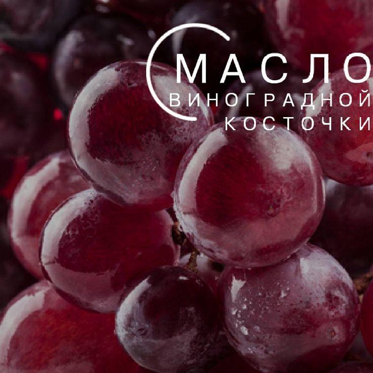 Маска-гоммаж для лица из масла виноградных косточек с солью и эфирами . . ☑ эфирное масло лимона или иланг-иланга – 1 капля; . . ☑  соль мелкого помола – 1 маленькая чайная ложка; . . ☑ 1-2 столовые ложки масла виноградных косточек. . .  Смешайте соль с растительным маслом (кстати, виноградное масло с успехом можно заменить оливковым). Добавьте каплю эфира.  Аккуратно помассируйте лицо круговыми движениями, тщательно смойте.  _______________________________________________  Заказывайте масло…