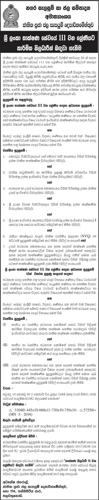 Sri Lankan Government Job Vacancies at Ministry of City Planning and Water Supply for Technicians
