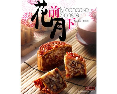 This is one the few cookbooks around the world that is devoted entirely only to making mooncakes.  Perfect for those who want to learn the art of this delicate chinese pastry.