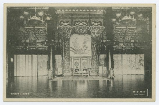 Changdeokgung Injeongjeon Hall Interior, Seoul. 1933-1945 East Asia Images, Imperial Postcard Collection, Lafayette College.