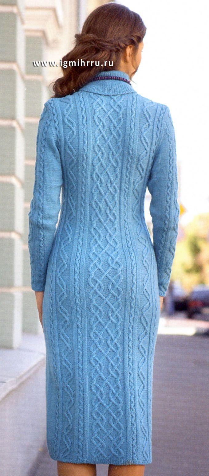 Теплое голубое платье с рельефными узорами. Спицы