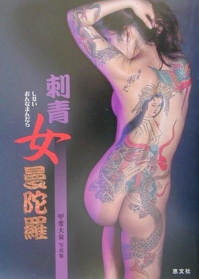 刺青 女 曼荼羅: Tattoirezumi, Hmmso