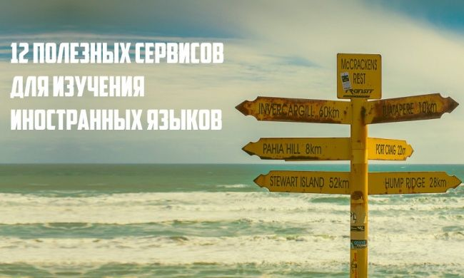 12 полезных сервисов для изучения иностранных языков #иностранные_языки #languages