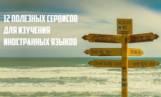 12полезных сервисов для изучения иностранных языков