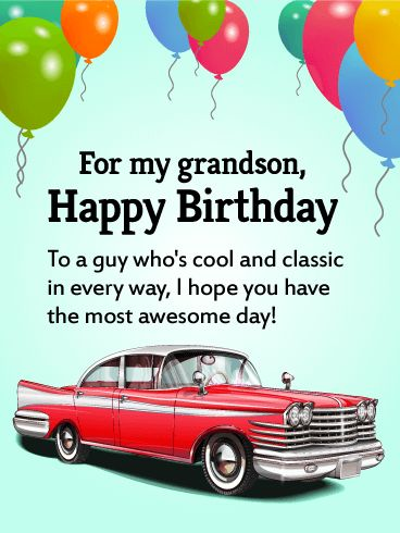 To my Cool Grandson - Happy Birthday Wishes Card: No matter how old your grandson is, he'll appreciate this cool birthday card, featuring a classic car and colorful balloons for an extra festive touch! What better way to tell the awesome guy in your life that you're wishing him well and hoping this year's celebration is the best one yet!