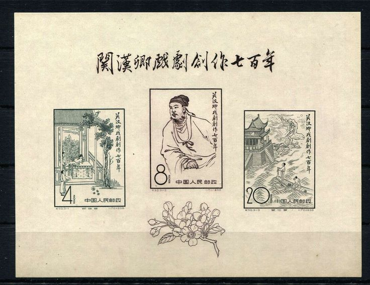 China PRC - China (People's Republic), 1958 Kuan Han Ching miniature sheet, fine unused without gum as issued, some faint brown spots on reverse (C50M)  Lot condition *  Dealer Pugachev Auction House  Auction Starting Price: 13500.00 RUB (app. 205 EUR)