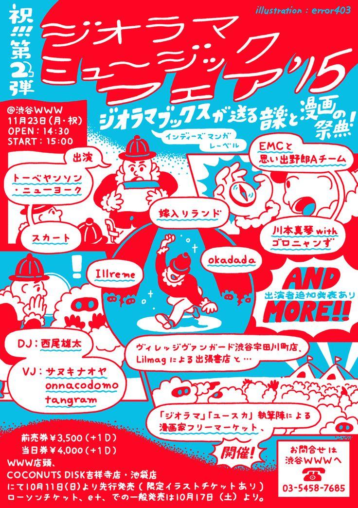 """6th_error403 on Twitter: """"『ジオラマミュージックフェア'15』というイベントのフライヤーを書きました〜 http://t.co/M1OyHmQKiP"""""""