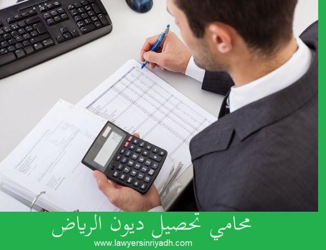 محامي تحصيل ديون الرياض Debt Collection Ugs Smart Watch