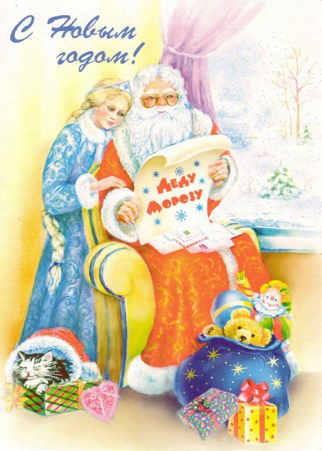 Открытки со снегурочкой и дедом морозом советские