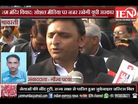awesome Breaking News Today Shravasti UP IEN CHANNEL