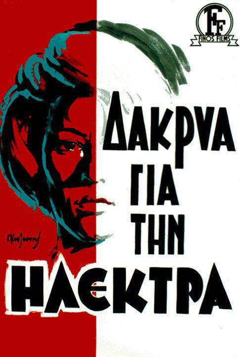 """1966 """"ΔΑΚΡΥΑ ΓΙΑ ΤΗΝ ΗΛΕΚΤΡΑ"""" Γιάννη Δαλιανίδη"""