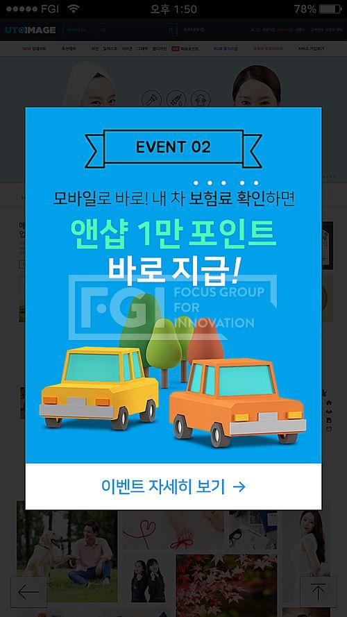 ME004, 프리진, 웹디자인, 모바일웹, 이벤트팝업, 배너템플릿, 배너, 프로모션, 이벤트, 팝업, 모바일, 핸드폰, 쇼핑, 쇼핑몰, 할인, 세일, 자동차, 일러스트, 포인트, 보험, 운전, 나무, 플랫, 3D, webdesign, template, webtemplate, event template #유토이미지 #프리진 #utoimage #freegine 20237011